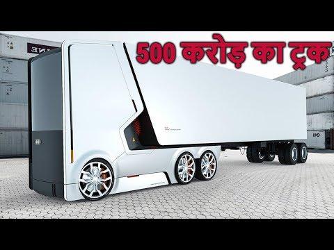 दुनिया की 5 सबसे महंगी बस और ट्रक 5 Future Trucks & Buses YOU MUST SEE
