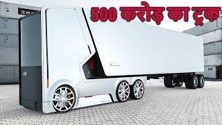 दुनिया की 5 सबसे महंगी बस और ट्रक ( 500 करोड़ का ट्रक ) 5 Future Trucks & Buses YOU MUST SEE