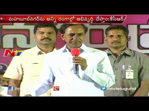 KCR Promises To Mahabubnagar People