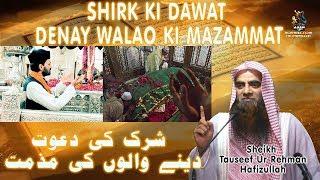 SHIRK Ki Dawat Denay Walao Ki Mazammat By Shk Tauseef Ur REhman RAshdi