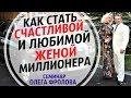 Афигеннок видео Женщина Четыре Богини Олег Фролов mp3