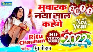 मुबारक़ नया साल कहेंगे Happy New Year Song 2020 Ritu Chauhan Bhojpuri New Year Song 2020