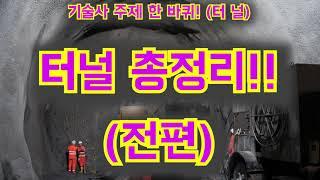 [토목시공기술사] 터널 총정리 전편