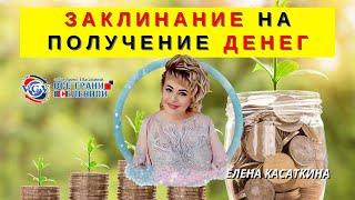 Денежные советы и Заклинание на получение денег от Елены Касаткиной #всегранивселенной