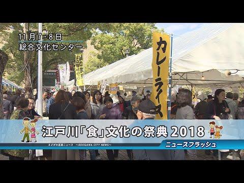 江戸川「食」文化の祭典2018
