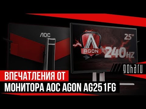 [Видеообзор] Монитор AOC Agon AG251FG