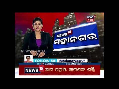 News18 Mahanagar | 6 Aug 2018 | News18 Odia