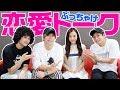 板野友美とぶっちゃけ恋愛トーク!! の動画、YouTube動画。