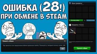 Не можешь принять обмен? Ошибка 28 при обмене в Стим (Steam) ... Что это?