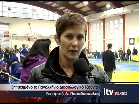 Επιτυχημένο το Πανελλήνιο Διασυλλογικό Τζούντο - ITV ΕΙΔΗΣΕΙΣ - 14/11/2017