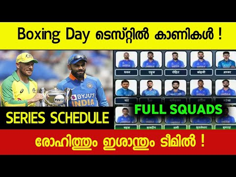 IND VS AUS COMPLETE SQUAD & SCHEDULE | INDIA TOUR OF AUSTRALIA 2020 - 2021 | CRICKET NEWS MALAYALAM