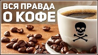 КОФЕ. Знай это о Кофе. Внимание ВСЕМ! Жизненно важная информация! Вред Кофе. Фролов Ю А