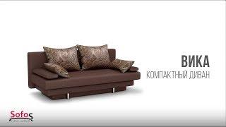 Обзор дивана Вика | Фабрика диванов Софос