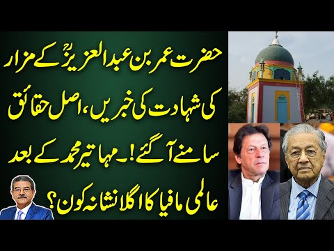 Hazrat Umer Bin Abdul Aziz Shrine | After Mahathir Mohamad, who will be the next?| Sami Ibrahim