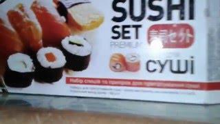 Обзор:набор для приготовления суши(Sushi set)№1