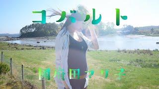 國府田マリ子 - コバルト