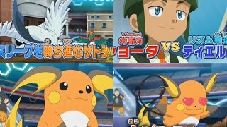 Pokemon xyz Capitulo 33