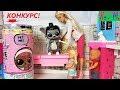 НЕ НУЖНЫЙ ПИТОМЕЦ ЕВИ. КАТЯ И МАКС ВЕСЕЛАЯ СЕМЕЙКА. ДАРИНЕЛКА ТВ Мультик #куклы #Барби