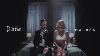 Pizza - Марина (Официальное видео 2018)
