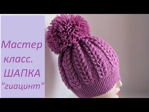 "Шапка ""ГИАЦИНТ"".Очень просто  Мастер класс#связатьшапку#шапкагиацинт#лекгосвязатьшапку"