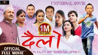 DAILO    New Nepali Full Movie 2020/2077    Suresh Upreti, Durga Saud, Bikash Chapagain