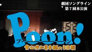 「Poon!(プーン!)~金山便利屋本舗の5日間」 ①第1話 「ねぇ、名前つけてあげようか?」