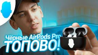 Купил НЕОБЫЧНЫЕ Airpods Pro Распаковка и первое впечатление.