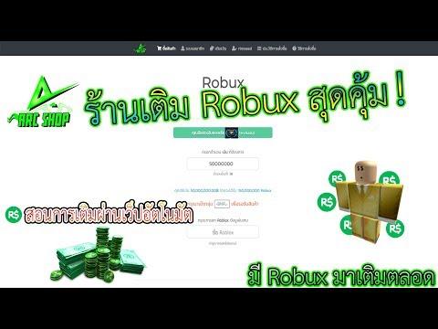 โคตรดี ! ร้าน Robux สุดคุ้ม ซื้อด้วยบัตร TRUE Money / TRUE Wallet - by Arc Shop