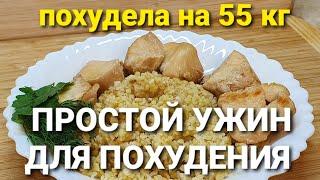 постер к видео УЖИН для ПОХУДЕНИЯ! Проще НЕ БЫВАЕТ!  как похудеть мария мироневич