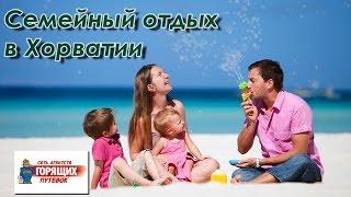 видео отдых с детьми в Хорватии