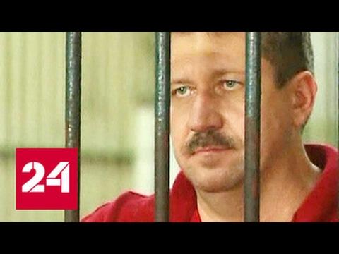Защита Виктора Бута вновь подала прошение о пересмотре дела