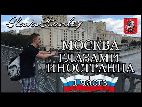 Смотреть Москва глазами иностранцев // 1 ЧАСТЬ. Slava Stanley онлайн