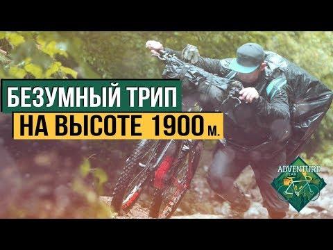 Безумный велотрип от Adventure Team. Подъем на 1900 метров (Hard Trail) - ТИЗЕР