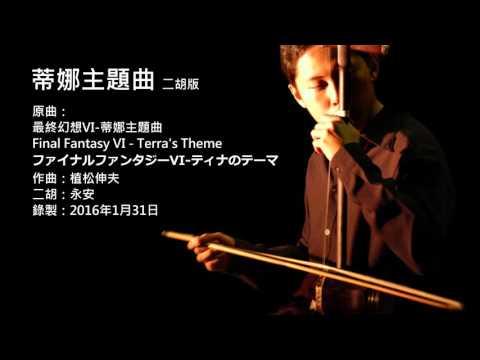 Final Fantasy VI-蒂娜主題曲 二胡版 by 永安 Final Fantasy VI - Terra's Theme (Erhu Cover)