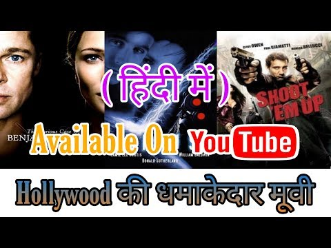 Top 3 Hollywood Movie Hindi Dubbing Available On YouTube #southmoviesupdate