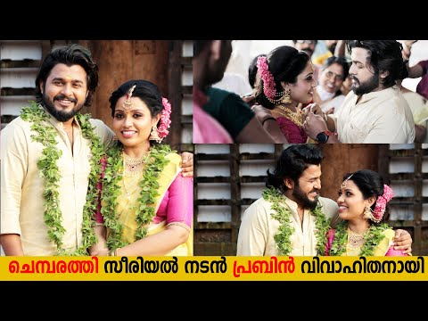 Actor Prabhin Marriage | Chembarathi Serial Actor Prabhin Wedding | Prabhin PBN