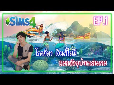 ซื้อแพ็คเสริม The Sims 4 ตัวไหนดี : งบน้อย ลองจัดมาสักแพ็ค [Pee Mhor]
