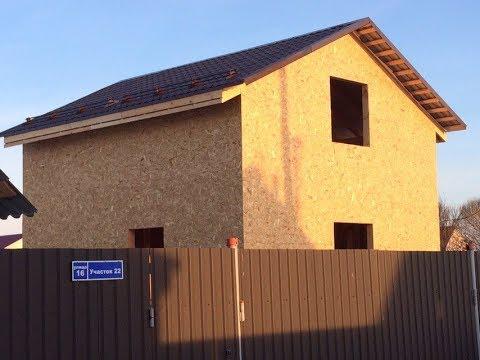 Строительство каркасного дома без отделки