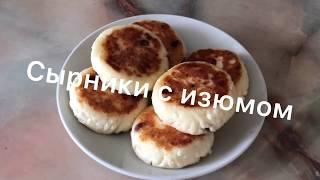 #сырники #рецепты #готовимдома   Сырники отличный завтрак и не только