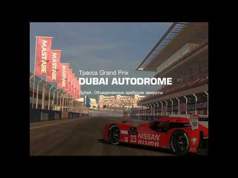 Real Racing 3 -  Nissan GT-R LM Nismo Championship 14.1