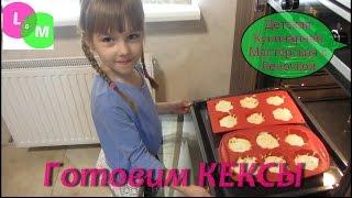 Готовим КЕКСЫ Детские рецепты Детская Кулинарная Мастерская с Леночкой