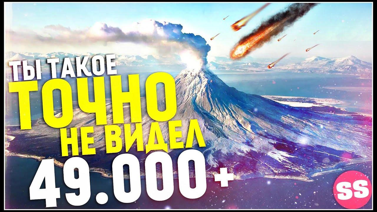 Метеорит в Сша! Извержение Вулкана, Наводнение, Шторм ...