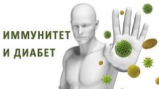 Сахарный диабет и иммунитет