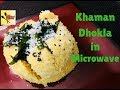 Khaman Dhokla Recipe in Microwave | Instant Besan Dhokla in Microwave | Quick and Easy Indian Snack