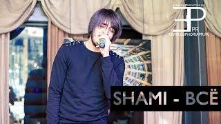 Shami - Всё (оператор 2) / Euphoria prod. 2012