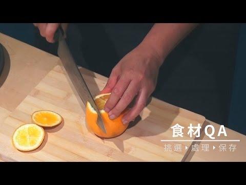 【食材處理】柑橘類果肉輕鬆取