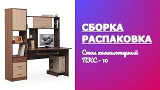 Как собрать Стол компьютерный ПКС - 10 Олмеко Олимп Обзор Распаковка