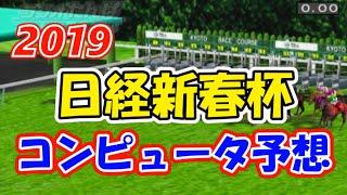 2019年 日経新春杯 コンピュータ予想【競馬シミュレーション】