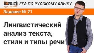 Задание № 21 ЕГЭ по русскому языку. Лингвистический анализ текста, стили и типы речи