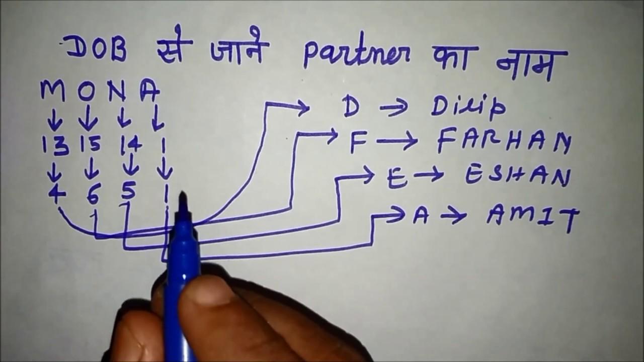 NAME SE JAANE PARTNER KA NAAM ||अपने नाम से जाने patner का नाम ||  Numerology ||